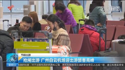 节前出游:抢闸出游 广州白云机场迎出游旅客高峰