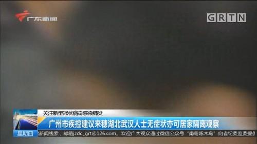 关注新型冠状病毒感染肺炎 广州市疾控建议来穗湖北武汉人士无症状亦可居家隔离观察