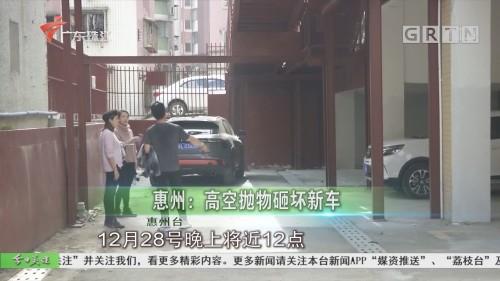 惠州:高空抛物砸坏新车