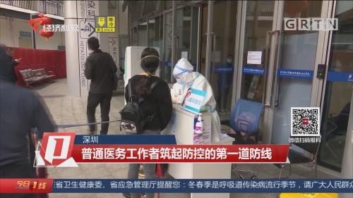 深圳 普通医务工作者筑起防控的第一道防线