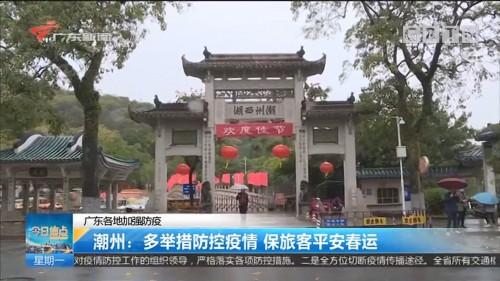 广东各地加强防疫 潮州:多举措防控疫情 保旅客平安春运