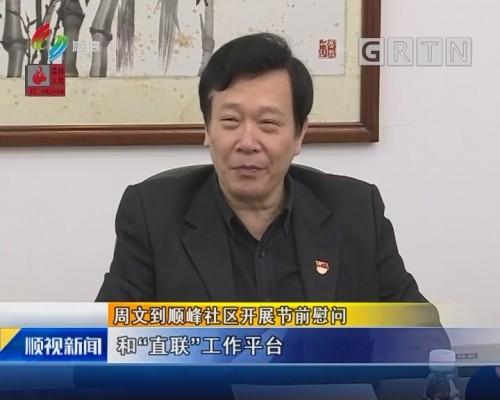 周文到顺峰社区开展节前慰问