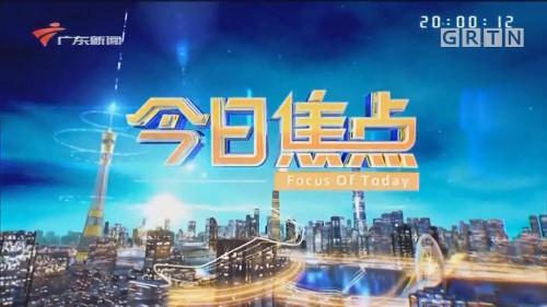 [HD][2020-01-13]今日焦点:广东省政协十二届三次会议 政协委员:保健品市场乱象加重医疗负担