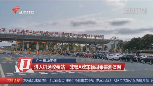 廣州機場高速:進入機場收費站 非粵A牌車輛司乘需測體溫