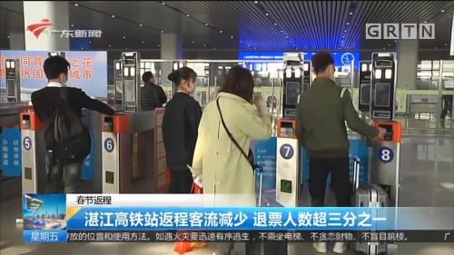 春节返程:湛江高铁站返程客流减少 退票人数超三分之一