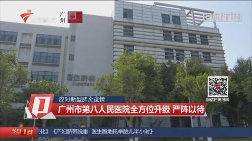 应对新型肺炎疫情 广州市第八人民医院全方位升级 严阵以待