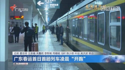 """广东春运首日首趟列车凌晨""""开跑"""""""