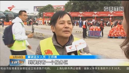 广东:佛山爱心企业为11000名摩骑免费加油