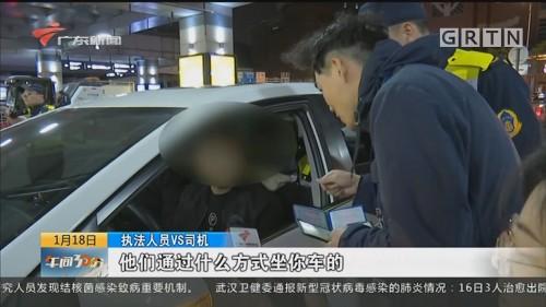 广州:连夜打击非法营运行为 一无证网约车被查