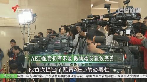 AED配套仍有不足 政协委员建议完善