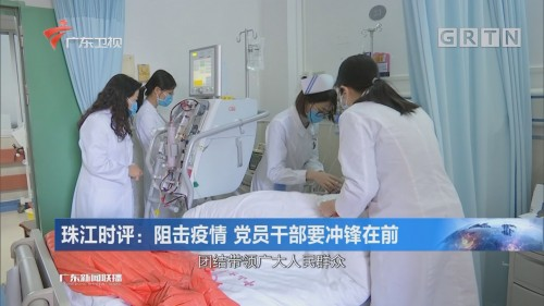 珠江时评:阻击疫情 党员干部要冲锋在前