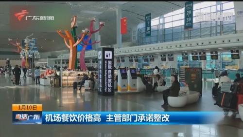 机场餐饮价格高 主管部门承诺整改