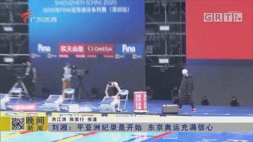 刘湘:平亚洲纪录是开始 东京奥运充满信心