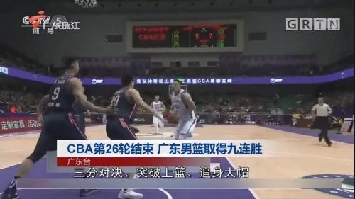 CBA第26轮结束 广东男篮取得九连胜
