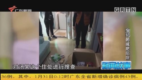 "[HD][2020-01-31]新闻故事:""宝妈""的减肥陷阱"