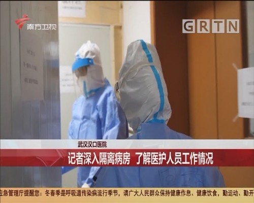武汉汉口医院:记者深入隔离病房 了解医护人员工作情况