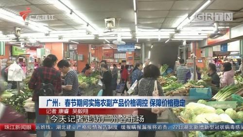 广州:春节期间实施农副产品价格调控 保障价格稳定