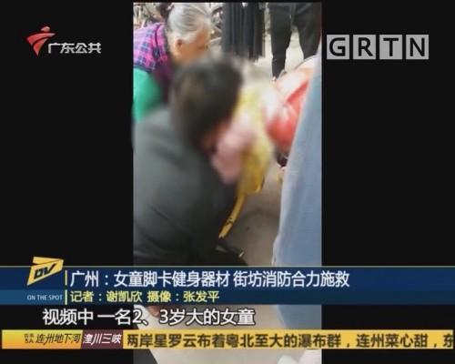 (DV现场)广州:女童脚卡健身器材 街坊消防合力施救