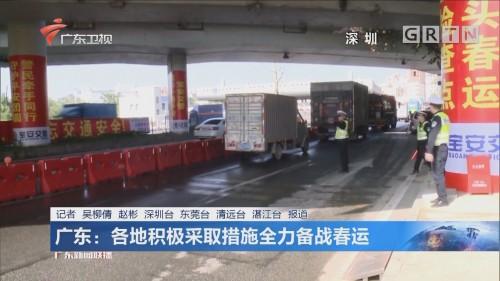 广东:各地积极采取措施全力备战春运