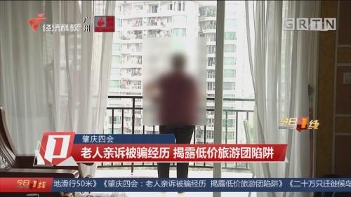 肇庆四会:老人亲诉被骗经历 揭露低价旅游团陷阱