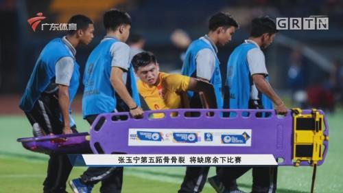 张玉宁第五跖骨骨裂 将缺席余下比赛