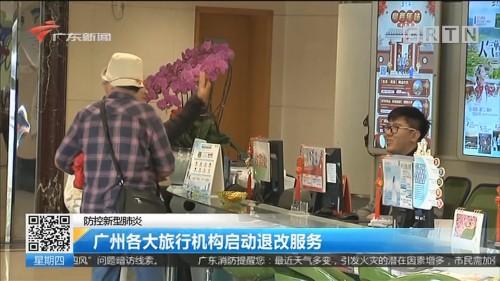 防控新型肺炎 广州各大旅行机构启动退改服务