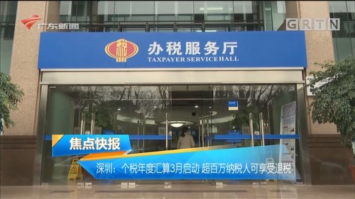 深圳:个税年度汇算3月启动 超百万纳税人可享受退税