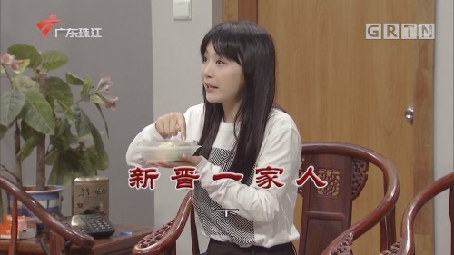 [HD][2020-01-12]外来媳妇本地郎:新晋一家人(下)