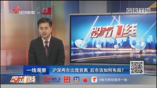 [HD][2020-01-09]股市一线:沪深两市出现背离 后市该如何布局?