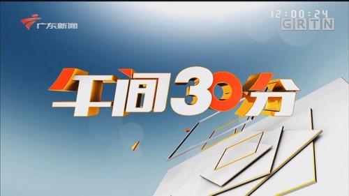 [HD][2020-01-13]午间30分:广州发布今年首个寒冷预警 春运期间将有六次冷空气影响