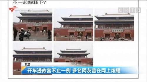 故宫:开车进故宫不止一例 多名网友曾在网上炫耀
