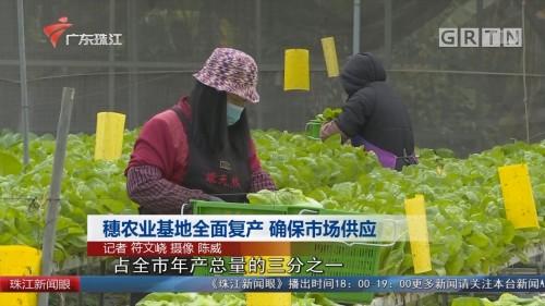 穗农业基地全面复产 确保市场供应