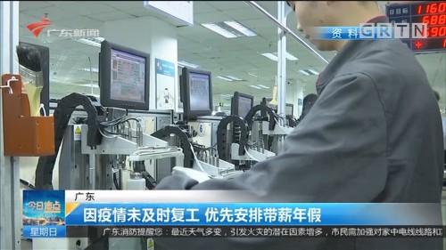 广东 因疫情未及时复工 优先安排带薪年假