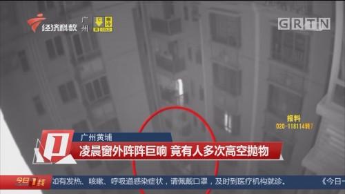 广州黄埔 凌晨窗外阵阵巨响 竟有人多次高空抛物
