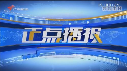 "[HD][2020-01-12-15:00]正点播报:深圳:4年投入1212亿元 水环境""短板""变""长板"""