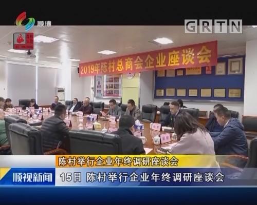 陈村举行企业年终调研座谈会