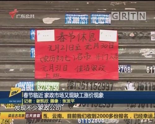 春节临近 家政市场又现缺工涨价现象