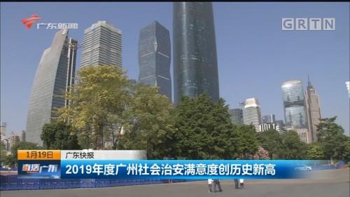 2019年度广州社会治安满意度创历史新高