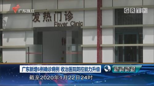 广东新增6例确诊病例 收治医院防控能力升级