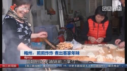 梅州:煎煎炸炸 煮出客家年味