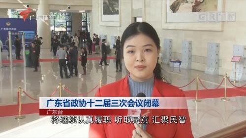 广东省政协十二届三次会议闭幕