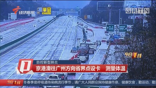 防控新型肺炎 京港澳往广州方向省界点设卡 测量体温