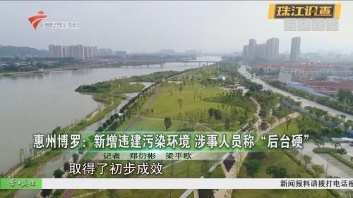 """惠州博罗:新增违建污染环境 涉事人员称""""后台硬"""""""