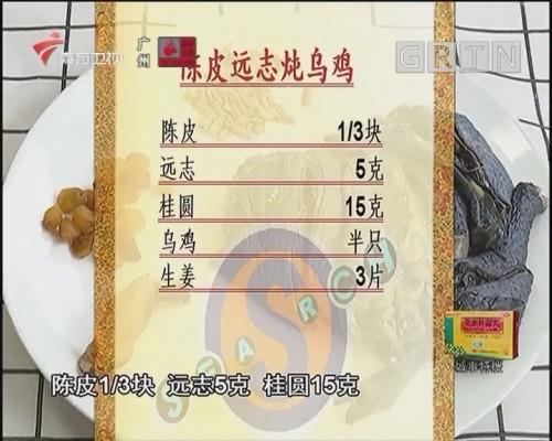 陳皮遠志燉烏雞