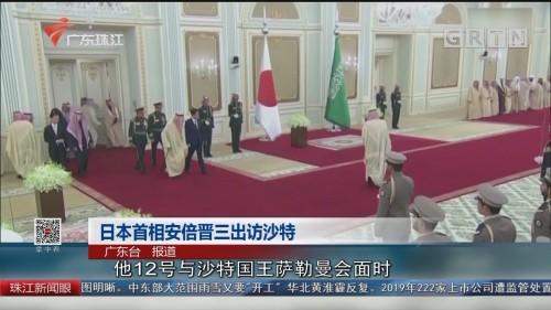 日本首相安倍晋三出访沙特