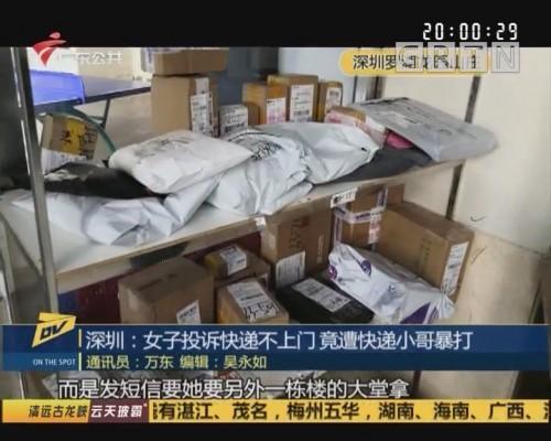 (DV现场)深圳:女子投诉快递不上门 竟遭快递小哥暴打