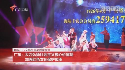 广东:大力弘扬社会主义核心价值观 加强红色文化保护传承