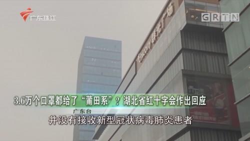 """3.6万个口罩都给了""""莆田系""""?湖北省红十字会作出回应"""