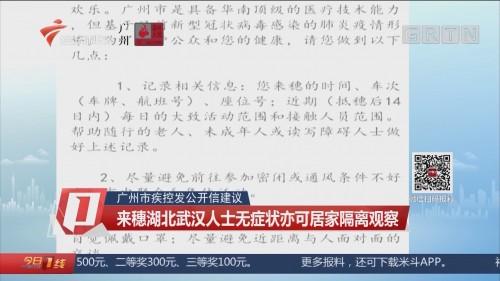 广州市疾控发公开信建议 来穗湖北武汉人士无症状亦可居家隔离观察