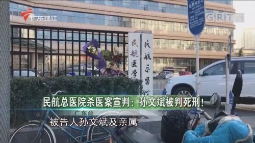 民航总医院杀医案宣判:孙文斌被判死刑!